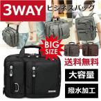 ショッピングビジネスバッグ ビジネスバッグ メンズ 3WAY リュック ショルダー 手提げ 大容量 撥水防止 出張 旅行 通勤通学 送料無料