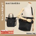 在庫処分 Marimekkoマリメッコ バッグ 045817 009Kainuu bag 2Way ユニセックスショルダーバッグメンズ レディース ショルダーバッグ 無地 送料無料