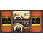 洋菓子 コーヒー セット金澤パウンドケーキ&珈琲詰合せ 法事・法要・粗供養・年祭のお返し(返礼品)に