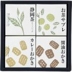 和菓子 セット 詰合せ 緑茶和の彩り味わいギフトお茶請け法事・法要・粗供養・年祭のお返し(返礼品)に