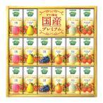 【お中元】【E】 カゴメ 野菜生活ギフト国産プレミアム 125ml×16本入 YP-30R