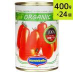 モンテベッロ 有機ホールトマト 400g×24缶