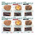 【送料込み】 成城石井ハンバーグ 3種食べ比べセット