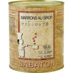 サバトン/マロンシロップ漬け 4kg[<栗>