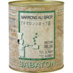 サバトン/プチマロンシロップ漬け 4kg<栗>