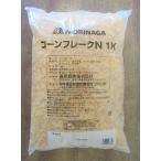 森永/コーンフレーク 1kg