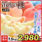 桃 山梨産 笛吹の桃(1.5kg) 秀品 正品 品種おまかせ もも ピーチ フルーツ 国華園