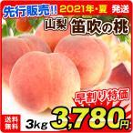 早割 インターネット限定  山梨産 笛吹の桃 3kg 品種おまかせ もも ピーチ フルーツ