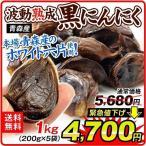 黒にんにく 1kg 青森産 ご家庭用 波動熟成黒にんにく バラ 200g 5袋 メール便 国華園