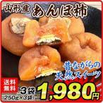 干柿 山形産 あんぽ柿 3袋 (250g×3) 干しかき 干し柿 和菓子 国華園