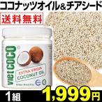 在庫あり 送料無料 エキストラバージン ココナッツオイル 大容量500ml &ホワイトチアシードセット