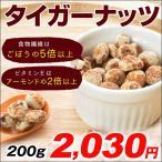 【メール便】 タイガーナッツ(皮むきタイプ) 即納可!1袋