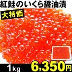 北米産 いくら醤油漬 1kg 1組