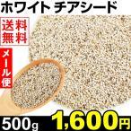 ホワイトチアシード 即納可! 500g  送料無料 メール便(代金引換不可) ダイエット 健康 美容