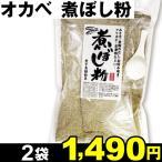 オカベ 煮ぼし粉 2袋
