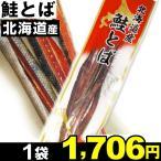 北海道産  鮭とば 1袋