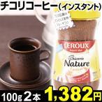 チコリコーヒー 2本