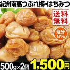 梅干 紀州つぶれ梅 はちみつ風味 500g×2パック 1組 送料無料