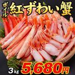 ショッピングポーション F6 かに そのまま食べられる カット済 ボイル 紅ずわいがに 3kg(500g×6組)