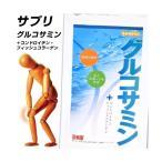 サプリメント グルコサミン 1袋
