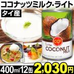 食品 タイ産 ココナッツミルク・ライト 12缶