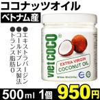 ココナッツオイル ベトナム産 ココナツオイル 1個 食品 【8月10日賞味期限】