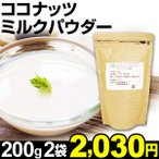 ココナッツミルクパウダー 2袋 食品(賞味期限2017年5月)