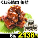 食品 元祖くじら屋缶詰・焼肉 6缶