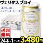 ノンアルコール飲料 ヴェリタスブロイ ピュア&フリー 1ケース 食品