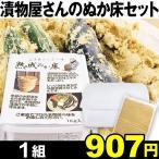 漬物 「樽の味」熟成ぬか床セット 1組 食品