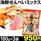 せんべい お好み大漁舟 3袋 食品