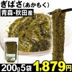 ぎばさ 青森・秋田産 ぎばさ 5袋 1組 冷凍 食品