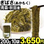 ぎばさ 青森・秋田産 ぎばさ 10袋 1組 冷凍 食品