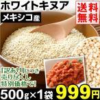 【健康食品/スーパーフード/必須アミノ酸】