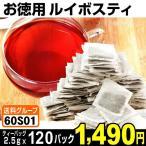 茶 ルイボスティー 2.5g×120パック 送料無料 メール便【5月中旬より順次発送】