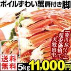 かに 【売り尽くし大特価】ボイルずわいがに 満腹かに脚セット たっぷり5kg 1組 送料無料 冷凍 蟹【数量限定】