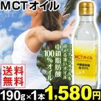 オイル MCTオイル 190g×1本 送料無料 中鎖脂肪酸油100%【TVで話題の食用油】【数量限定】