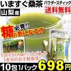 桑茶 いますぐ桑茶 パウダースティック お試し10包 1パック 送料無料 メール便 桑葉粉末