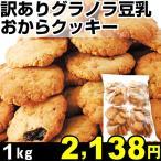 訳ありグラノラ豆乳おからクッキー 1kg 1組