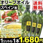 スペイン産 オリーブオイル カサアルバート 1L×1本 【送料無料】 エクストラ ヴァージン オリーブオイル