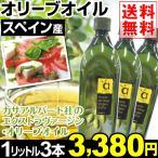 スペイン産 オリーブオイル カサアルバート 1L×3本 【送料無料】 エクストラ ヴァージン オリーブオイル