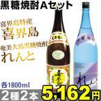 黒糖焼酎 黒糖焼酎2本セットA 1組 喜界島&れんと 1800ml×2本組 飲み比べ 白麹 奄美限定
