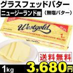 バター 無塩 ニュージーランド産 グラスフェッド 無塩バター 1kg 1組 送料無料 冷凍 食塩不使用
