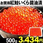 いくら お買得 紅鮭いくら醤油漬 500g 冷凍便 イクラ 食品