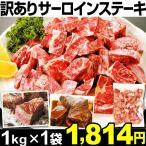 ステーキ 訳あり サイコロステーキ 1kg (1袋1kg入り) 冷凍便 食品