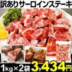ステーキ 訳あり サイコロステーキ 2kg (1袋1kg入り) 冷凍便 食品
