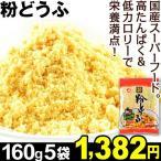 粉どうふ 5袋 (1袋160g入り) 食品
