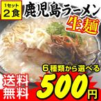 ラーメン イシマル食品の鹿児島ラーメン  2食1組 送料無料 メール便 生麺 とんこつ しょうゆ みそ しお
