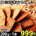 20種類の雑穀入り 豆乳おからクッキー 200g 1袋  国産小麦使用 マーガリン・ショートニング不使用 おからクッキー  ↑