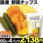 国産 野菜チップス 4パック (1パック60g入り) 食品◆